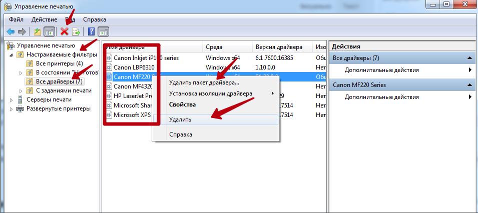 драйвера принтера заняты canon кредитный калькулятор втб 24 потребительский кредит