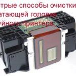 Как заправить принтер Epson Правила заправки чернил в картриджи Почему принтер не распознает картридж после заправки