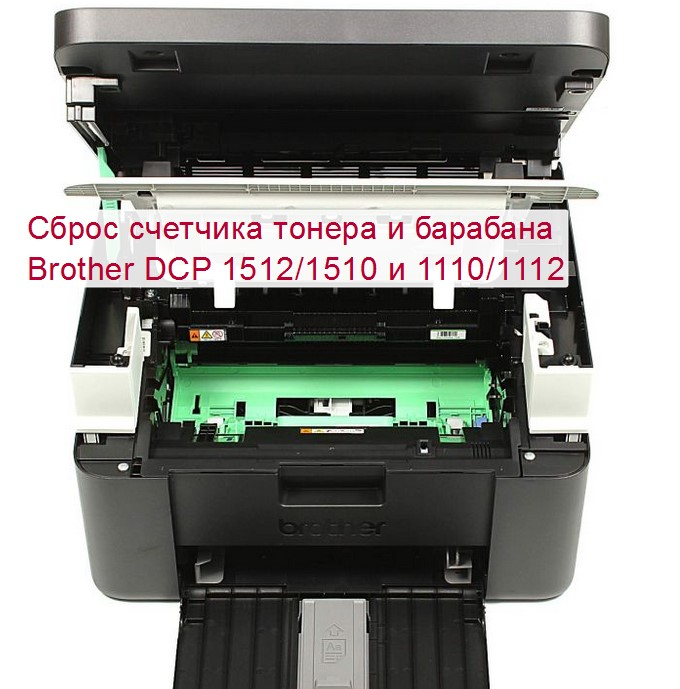 сброс фотобарабана на принтере бразер россии их, как