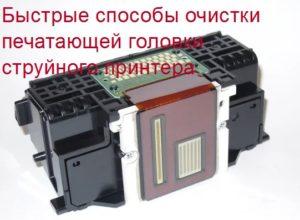 Быстрые способы почистить и промыть дюзы (сопла) принтера Epson, HP, Canon и других