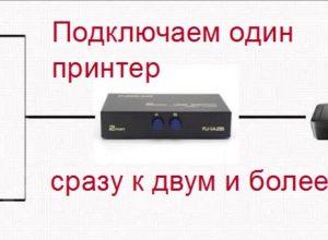 Инструкция подключения принтера к двум компьютерам