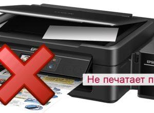 Неисправности, из-за которых не работает принтер, даже если он подключен. Способы решения.