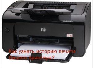 Все способы узнать, что печаталось на принтере